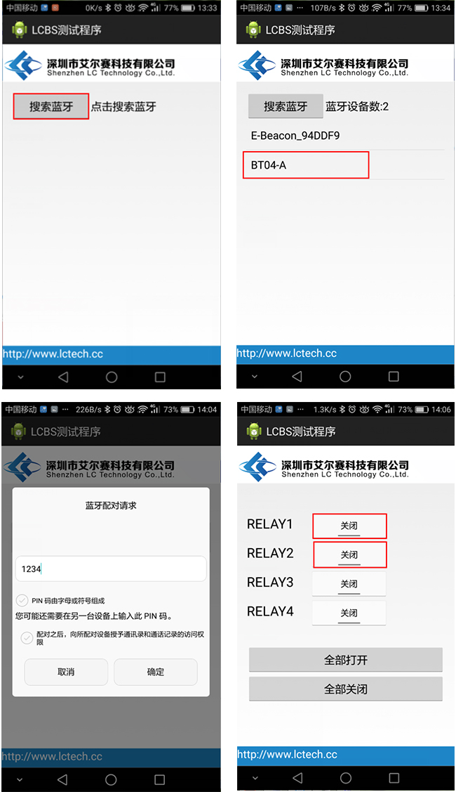 5V 2 Channel Bluetooth relay IOT Smart home app RF_chinalctech